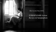 FOMAPAN400 Review & Samplephoto(動画) - ポートフォリオ
