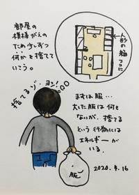 部屋模様替え - 一天一画   Yuki Goto