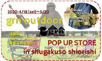 「grn outdoor」POPUP STORE in SHUGAKUSO SHIROISHI - 秀岳荘みんなのブログ!!