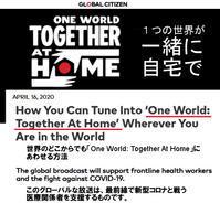 """今週末、""""One World: Together At Home"""" 全世界の人々に向けた世界初の超特大音楽イベントが全世界で放送されます - ニューヨークの遊び方"""