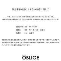 緊急事態宣言にともなう営業のお知らせ - 山梨県・甲府市 ファッションセレクトショップ OBLIGE womens【オブリージュ】