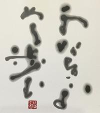 春らしい陽気(^○^)        「歩」 - 筆文字・商業書道・今日の一文字・書画作品<札幌描き屋工山>