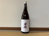 (広島)華鳩 純米酒 / Hanahato Jummai - Macと日本酒とGISのブログ