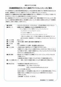 幼児科および児童各コース※1・2年目在籍生のみなさまへ - ヤマハ佐藤商会ドレミファBLOG
