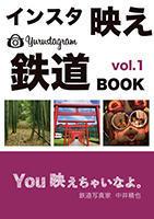 [本/鉄道]中井 精也:「インスタ映え鉄道BOOK Vol.1」 - 新・日々の雑感