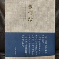 お手本〜95歳で第三句集を出した伯母のこと〜 - アガパンサス日記(ダイアリー)