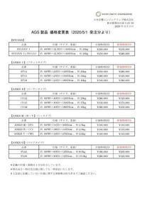 ルームチューニングAGS価格改定 - クリアーサウンドイマイ富山店blog