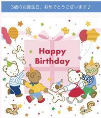次女☆3歳のお誕生日 - amikas Atelier m+a