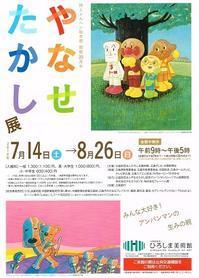 やなせたかし展 - AMFC : Art Museum Flyer Collection