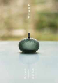 予定しておりました荒川尚也さんの個展が延期となりました - 工房IKUKOの日々