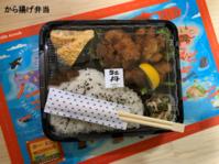 【おいしいおもちかえりやってみたっ!#2その話盛ってない~?!】 - たっちゃん!ふり~すたいる?ふっとぼ~る。  フットサル 個人参加フットサル 石川県