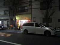 「大慶下井草店」で醬油つけめん(大)+もやし♪89 - 冒険家ズリサン