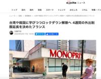 台湾や韓国に学びつつロックダウン解除へインタビューに応えました - keiko's paris journal                                                        <パリ通信 - KSL>