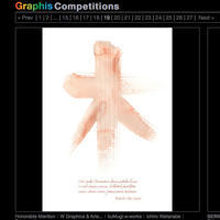 """""""Graphis Poster Annual 2021""""に選出 - WG&A DAYS"""