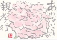 カーネーション「あわないことが親孝行」 - ムッチャンの絵手紙日記