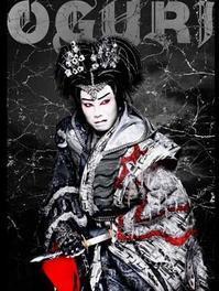 スーパー歌舞伎Ⅱ『新版 オグリ』市川猿之助 Full Version@京都南座 - 鴎庵