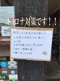 3密を守る!! - 阿蘇西原村カレー専門店 chang- PLANT ~style zero~