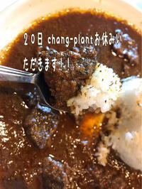 本日…(^^) - 阿蘇西原村カレー専門店 chang- PLANT ~style zero~