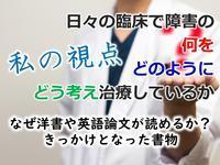 なぜ洋書や海外論文が読めるのか?~きっかけとなった書物~ - 神戸市 三田市 西宮市 もみの木整骨院 ~腰、骨盤、股関節、膝、スポーツ障害、産後の不調、自律神経失調症など~