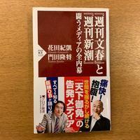 花田紀凱、門田隆将「週刊文春と週刊新潮」 - 湘南☆浪漫