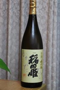稲田本店「稲田姫」特撰大吟醸 - やっぱポン酒でしょ!!(日本酒カタログ)