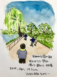 石神井公園の朝 - 一天一画   Yuki Goto