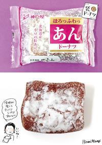 【袋ドーナツ】神戸屋「ほろっふわっあんドーナツ」【質感が素敵】 - 溝呂木一美の仕事と趣味とドーナツ