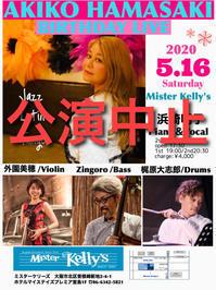 公演中止のお知らせ - 浜崎明子 piano&vocal ✿ As usual             奏で唄います