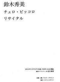 797|2019.12.27鈴木秀美&上尾直毅 チェロ・ピッコロ・リサイタル - まめびとの音楽手帳