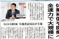 NHKの日曜討論で共産党の小池書記局長、コロナ危機を通じて国のあり方を今度こそ問い直すときだ - ながいきむら議員のつぶやき(日本共産党長生村議員団ブログ)