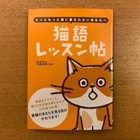 今泉忠明「猫語レッスン帖」 - 湘南☆浪漫