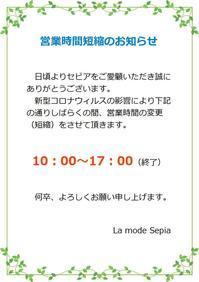 営業時間短縮のお知らせ - La mode Sepia