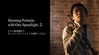 自宅で『更に』簡単にスタジオ風ポートレイトを撮る!(動画) - ポートフォリオ