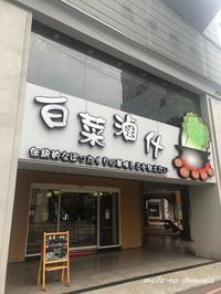 台湾で見かける面白い日本語。強烈なのが台中にありました♪ - メイフェの幸せ&美味しいいっぱい~in 台湾