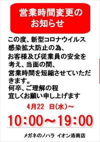 ★営業時間変更のお知らせ★メガネのノハライオン洛南店 - 釣り三昧ブログ staff blog@nohara