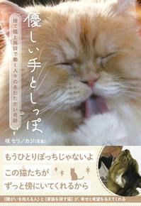 【新刊のご紹介】咲セリさん『優しい手としっぽ』 - エキサイトブログCAFE