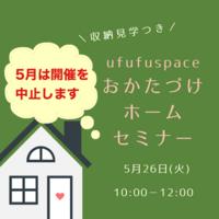 【お知らせ】5/26ホームセミナーについて【辛抱】 - ufufuspaceいなべ市おかたづけ