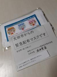 太田市からマスクが届いたよ~☆清水市長、どうもありがとう☆☆☆ - 占い師 鈴木あろはのブログ