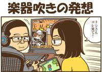 【あつまれどうぶつの森】楽器吹きの発想 - 戯画漫録