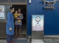 宇佐美商店宇和島店開店 - ふらりぶらりの旅日記