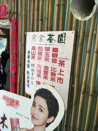2020年台湾3日目は茶畑へGO!の続き - 来客手帖~ときどき薬膳