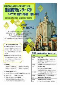 外国語教育センターGEO(ハバロフスク) - ■ JIC トピックス ■  ~ ロシア・旧ソ連の情報あれこれ ~