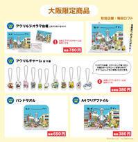 「にしむら ゆうじご当地限定商品」情報 - FEWMANY event info