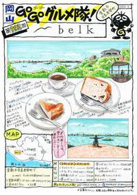 絶景カフェ belk(ベルク) - 岡山・Go Go グルメ隊!!