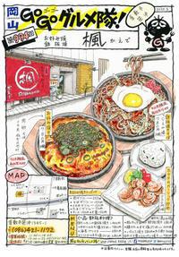 お好み焼き楓(かえで) - 岡山・Go Go グルメ隊!!