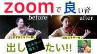 zoomでコンサートをするにあたり、音質を少しでも良くしたい! - プロのバイオリニストがミニチュアバイオリンに挑戦!
