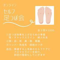 ★4/26(日)13時しめきり★セルフ足つぼ会 - aloha healing Makanoe