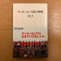 近藤篤「サッカーという名の神様」 - 湘南☆浪漫