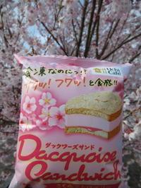 LAWSON Uchi Cafe * ダックワーズサンド さくらストロベリー♪ - ぴきょログ~軽井沢でぐーたら生活~