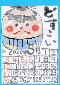 2020年5月お相撲さんの繭玉人形「どすこい」 - ムッチャンの絵手紙日記